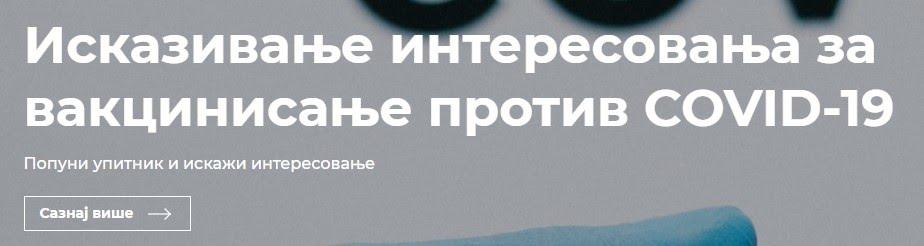 https://imunizacija.euprava.gov.rs/