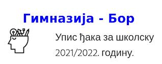 http://gimnazija-bor.edu.rs/